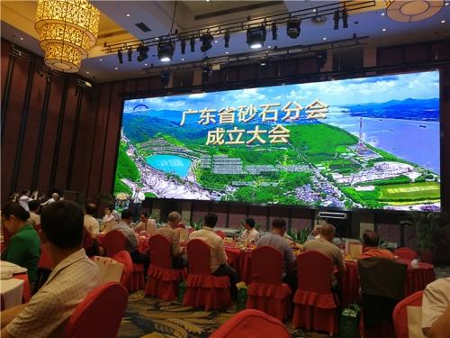 广东省砂石分会成立 引领行业规范发展