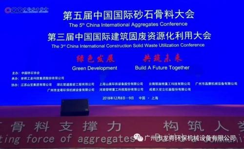 第五届中国国际砂石骨料大会在上海隆重召开