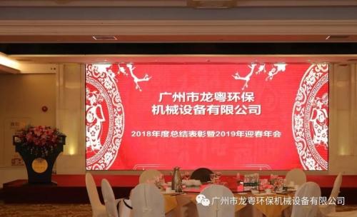 同心同行 共创辉煌:广州龙粤环保2018年度总结表彰暨2019年迎春年会