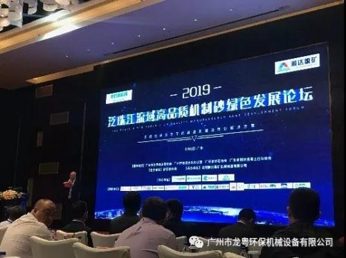 龙粤环保助力2019泛珠江流域高品质机制砂绿色发展论坛!