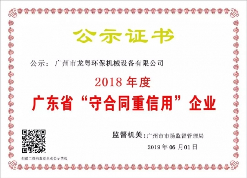"""要闻︱龙粤环保荣获""""2018年度广东省守合同重信用企业""""称号"""